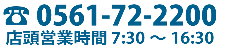 スズマサ建材店 TEL:0561-72-2200